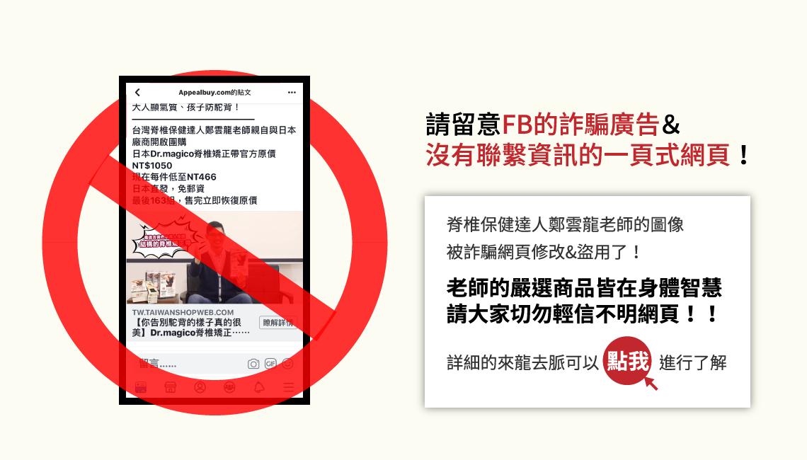 小心一頁式網頁詐騙!鄭雲龍老師圖片被盜用了!