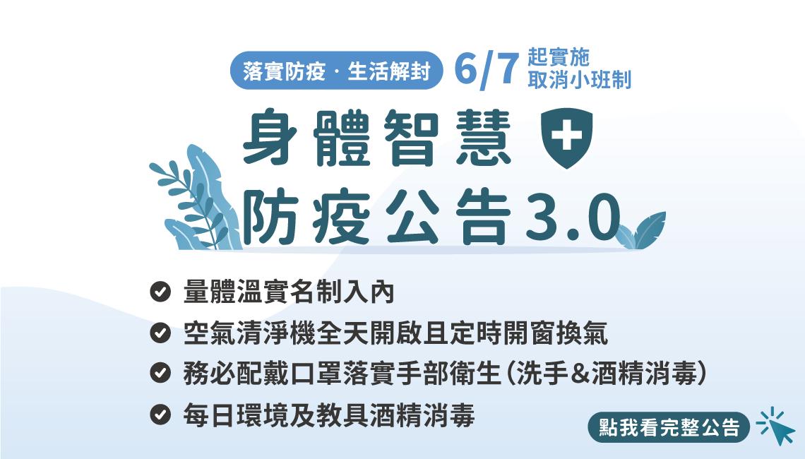 身體智慧防疫公告3.0