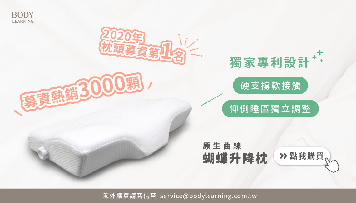 募資破千萬,原生曲線 蝴蝶升降枕,仰側睡區獨立可調