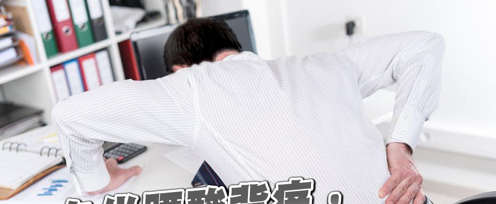 久坐腰酸背痛,你需要的是伸呼吸 靠背墊